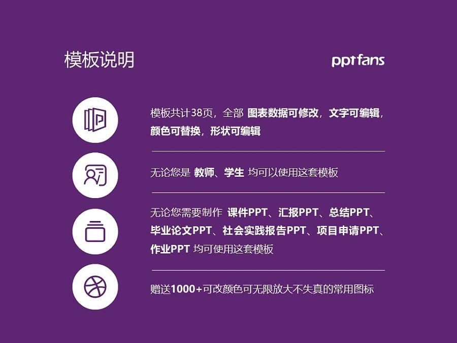 辽宁石油化工大学PPT模板下载_幻灯片预览图2