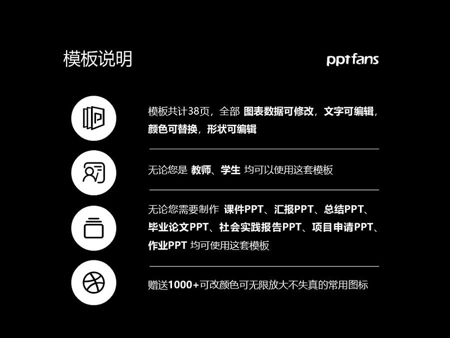 辽宁工程技术大学PPT模板下载_幻灯片预览图2
