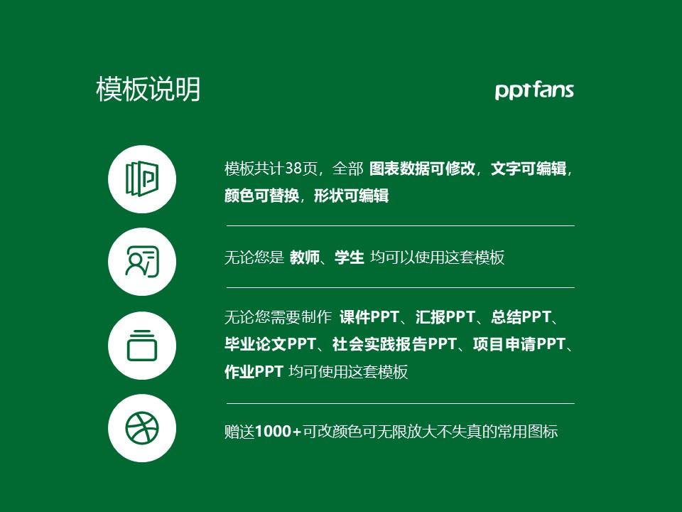 辽宁科技大学PPT模板下载_幻灯片预览图2