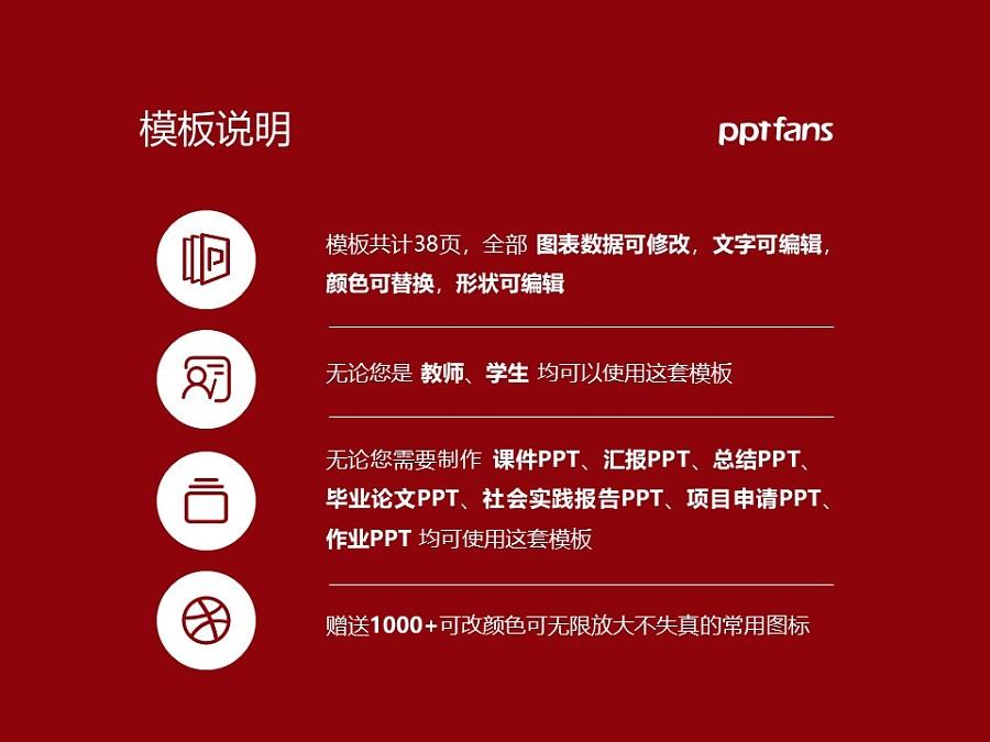 泉州师范学院PPT模板下载_幻灯片预览图2