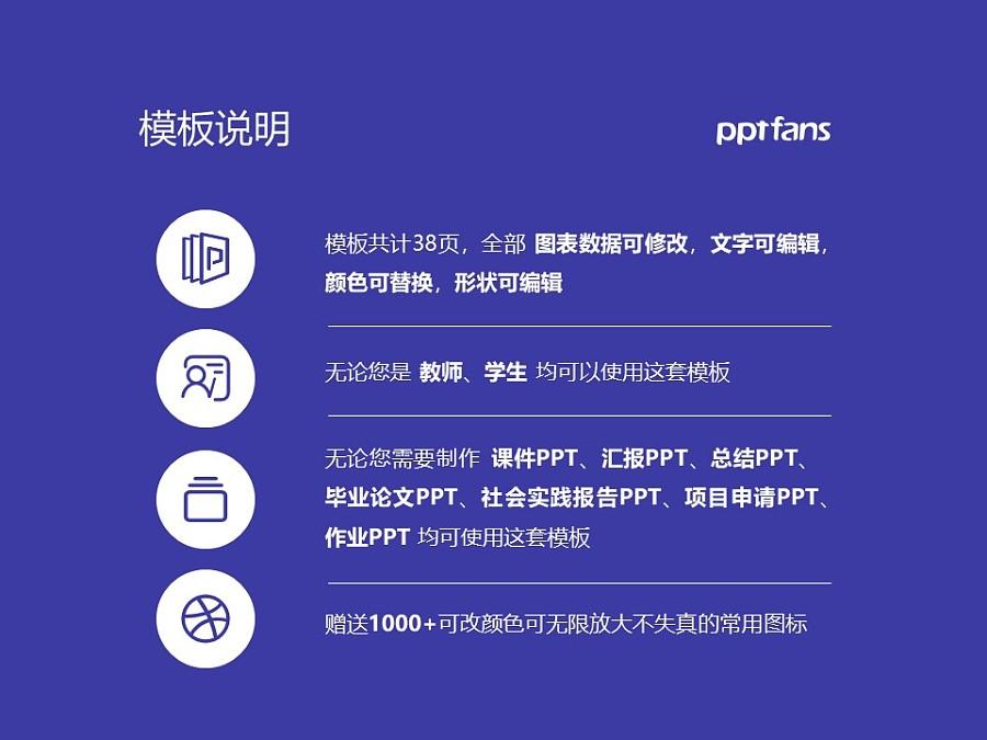 闽江学院PPT模板下载_幻灯片预览图2