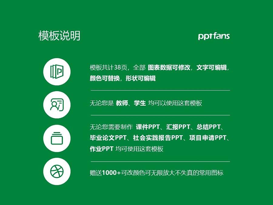福建农林大学PPT模板下载_幻灯片预览图2