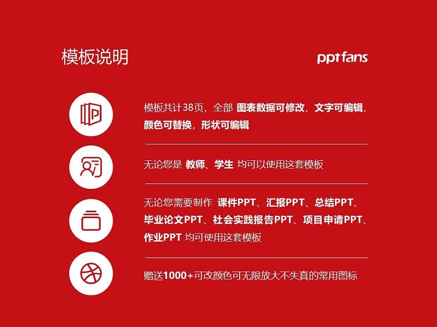 福州大学PPT模板下载_幻灯片预览图2