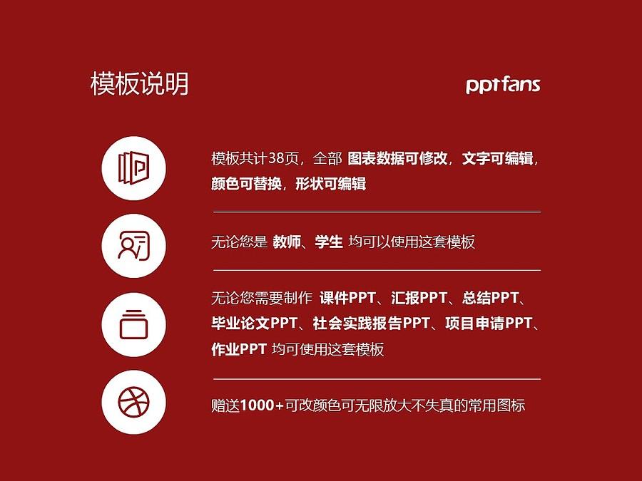 华侨大学PPT模板下载_幻灯片预览图2