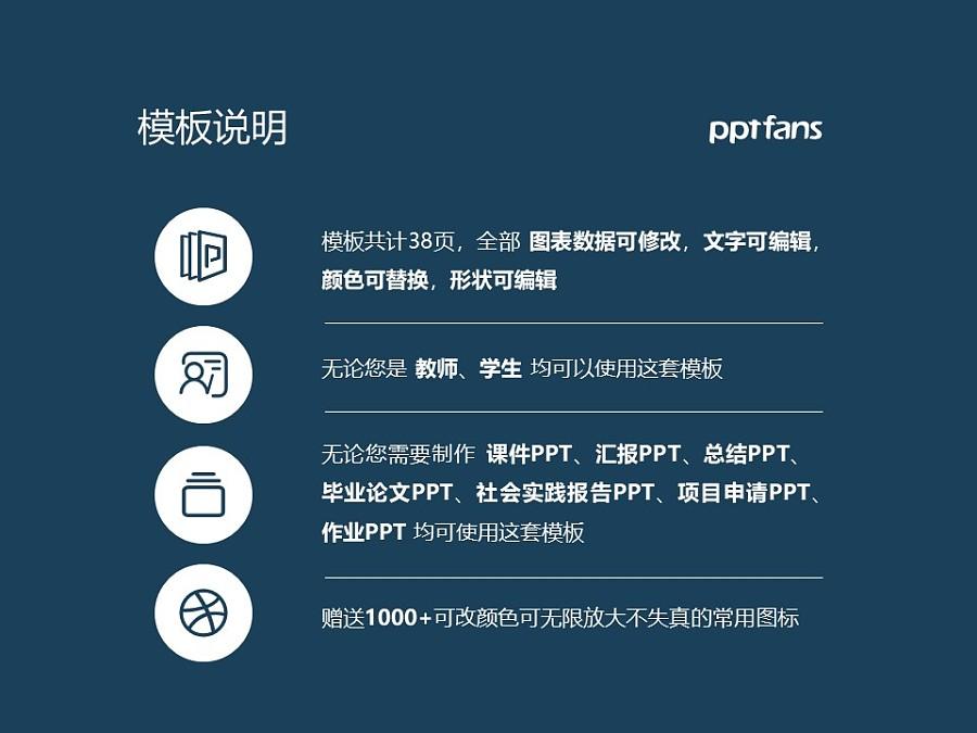 福建工程学院PPT模板下载_幻灯片预览图2