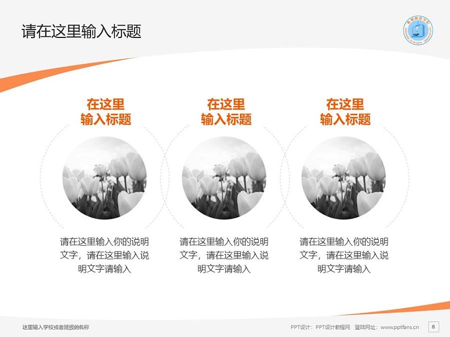 忻州师范学院PPT模板下载_幻灯片预览图8
