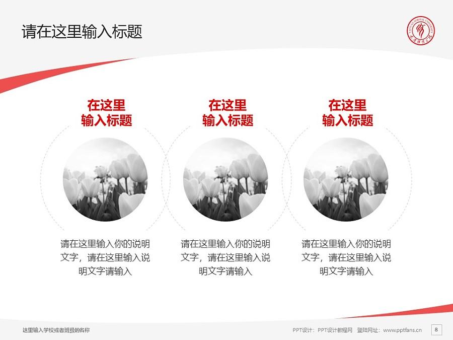 太原师范学院PPT模板下载_幻灯片预览图8