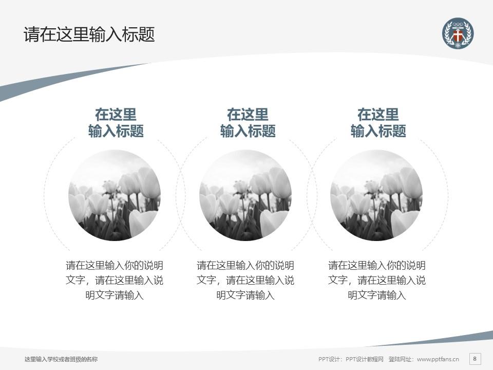 台湾中原大学PPT模板下载_幻灯片预览图8