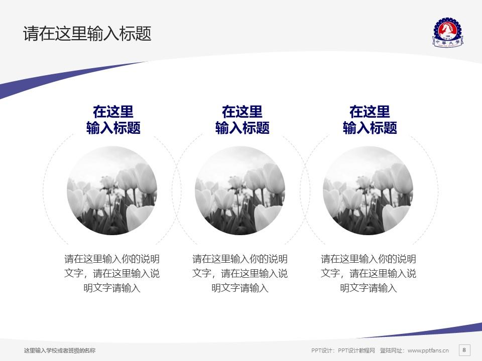 台湾中华大学PPT模板下载_幻灯片预览图8