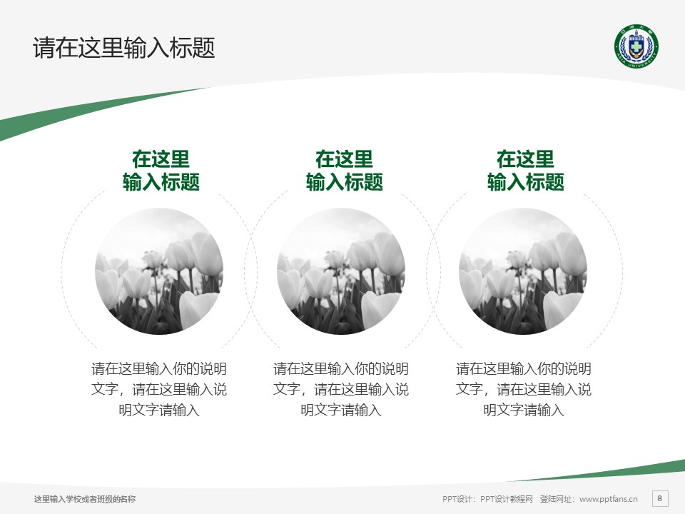 台湾亚洲大学PPT模板下载_幻灯片预览图8