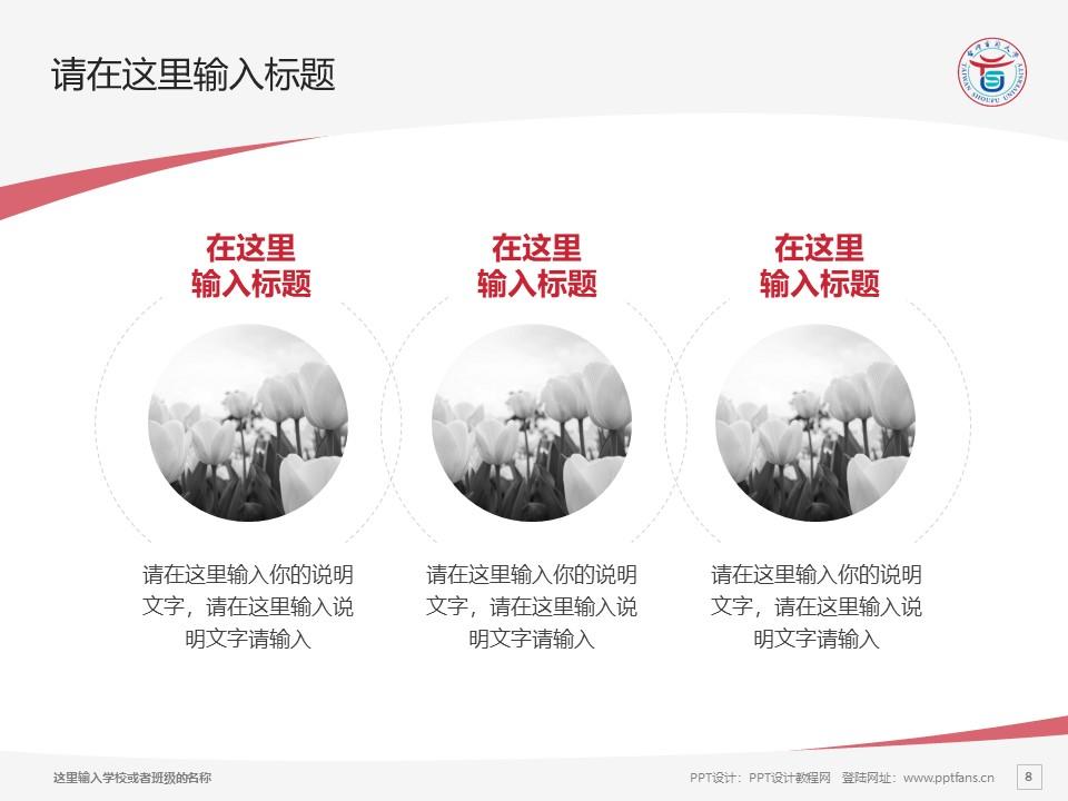 台湾首府大学PPT模板下载_幻灯片预览图8