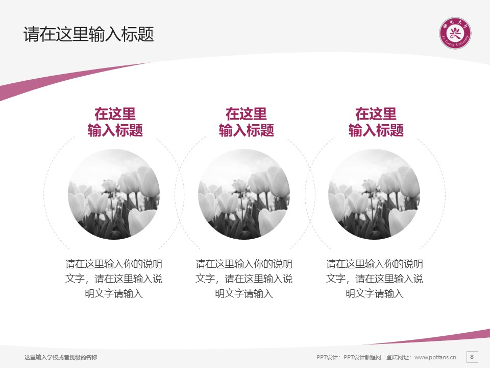 台湾佛光大学PPT模板下载_幻灯片预览图8