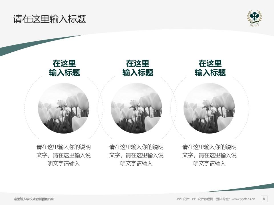 高雄餐旅大学PPT模板下载_幻灯片预览图8