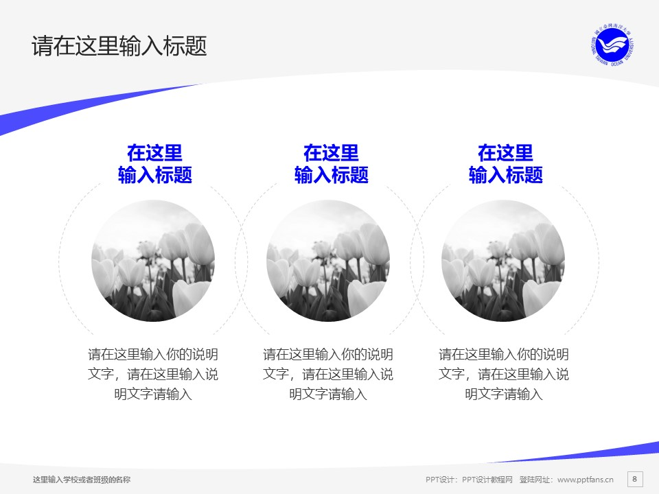 台湾海洋大学PPT模板下载_幻灯片预览图8