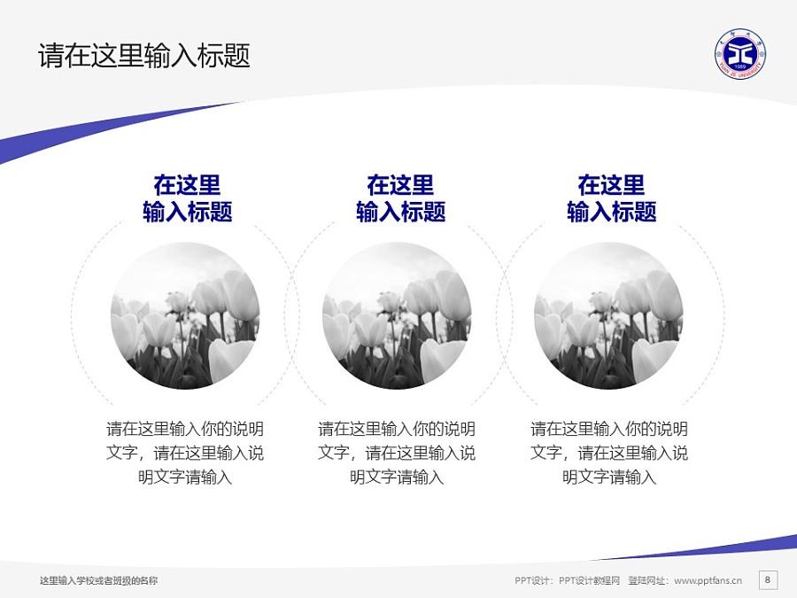 台湾元智大学PPT模板下载_幻灯片预览图8