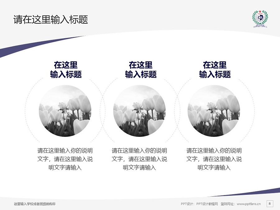 台湾辅仁大学PPT模板下载_幻灯片预览图8