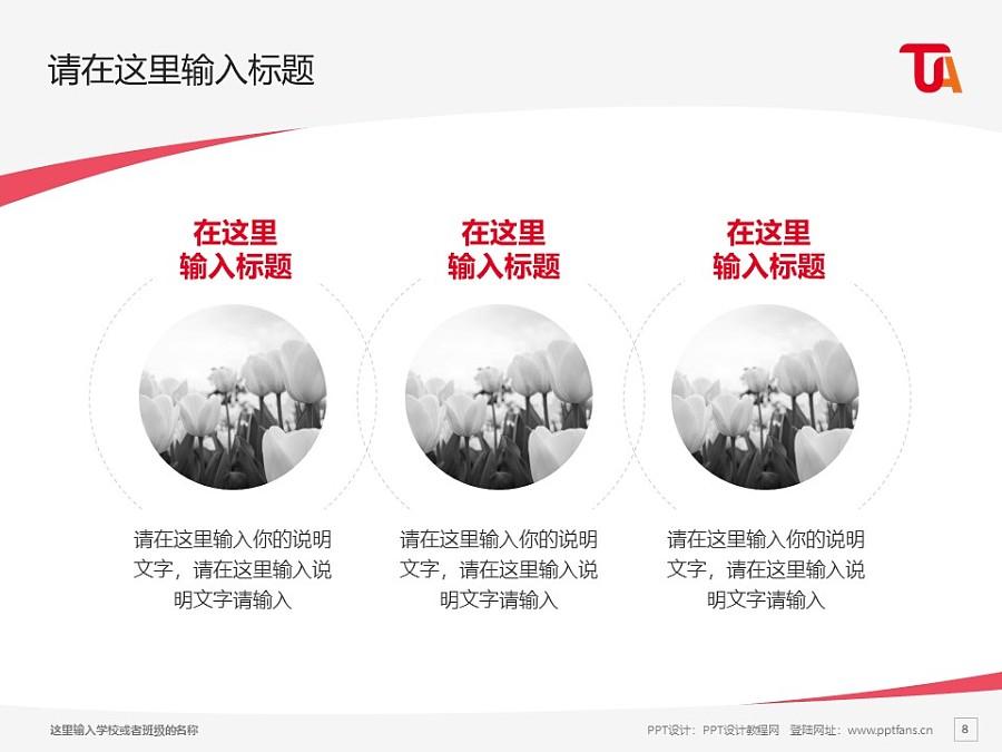 台湾艺术大学PPT模板下载_幻灯片预览图8