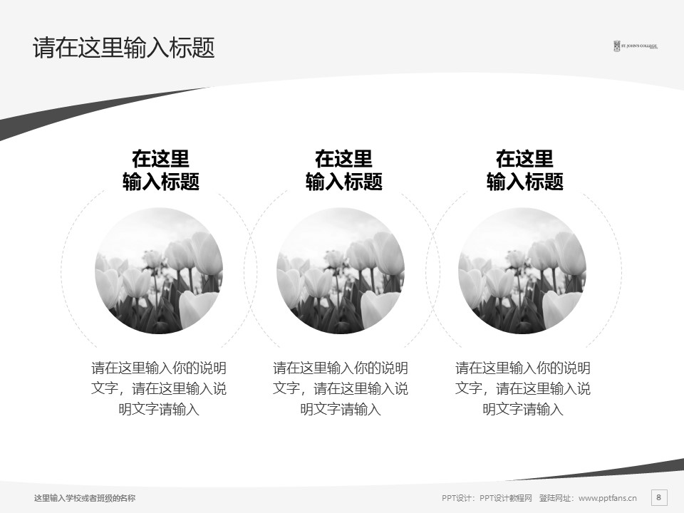 香港大学圣约翰学院PPT模板下载_幻灯片预览图8