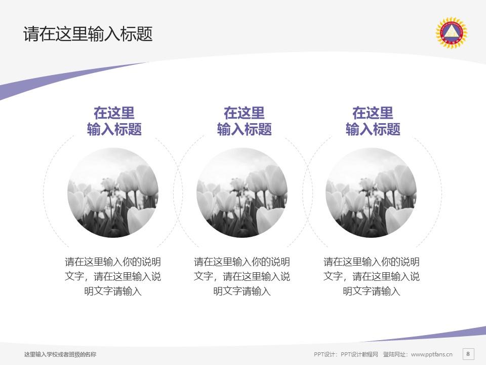 香港三育书院PPT模板下载_幻灯片预览图8