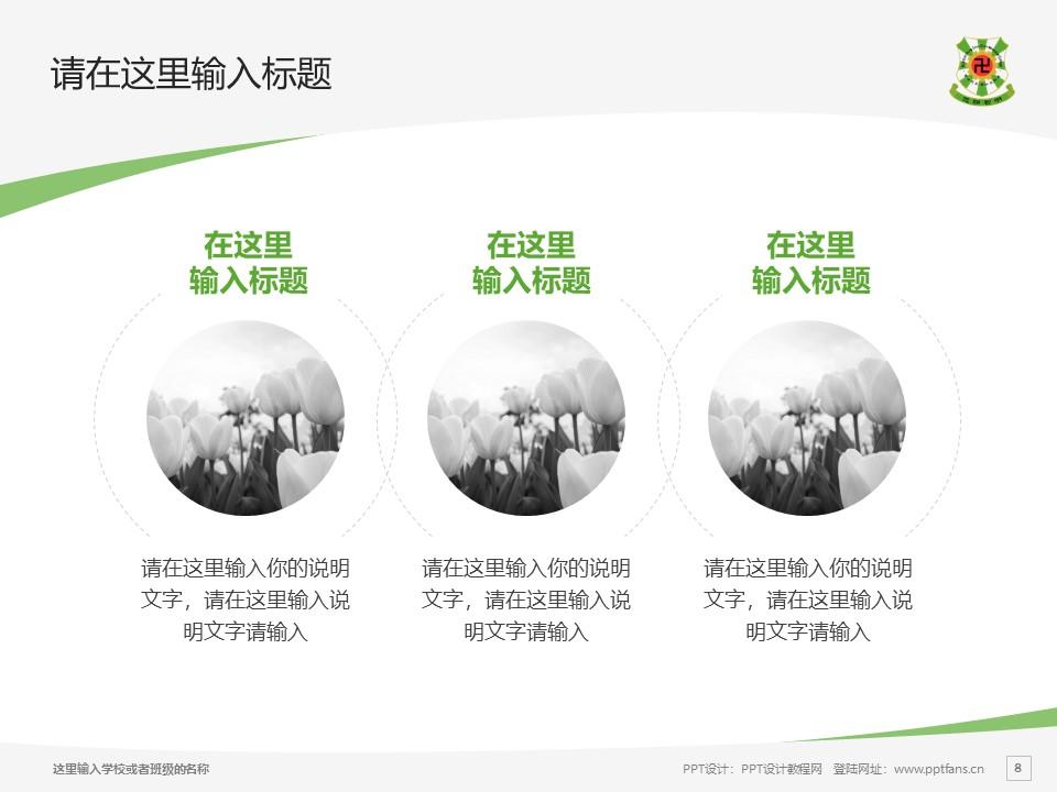 佛教孔仙洲纪念中学PPT模板下载_幻灯片预览图8