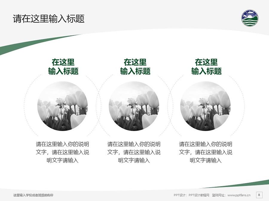 珠海学院PPT模板下载_幻灯片预览图8