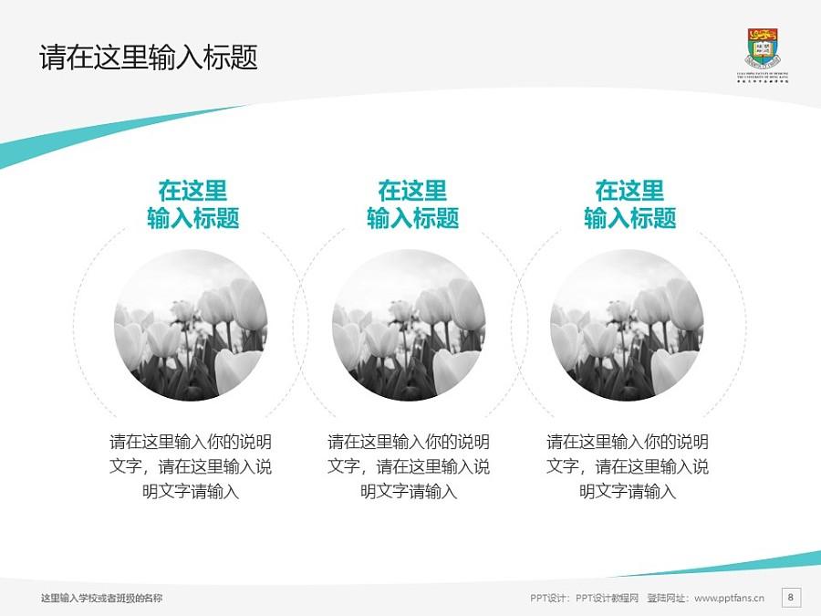 香港大学李嘉诚医学院PPT模板下载_幻灯片预览图8