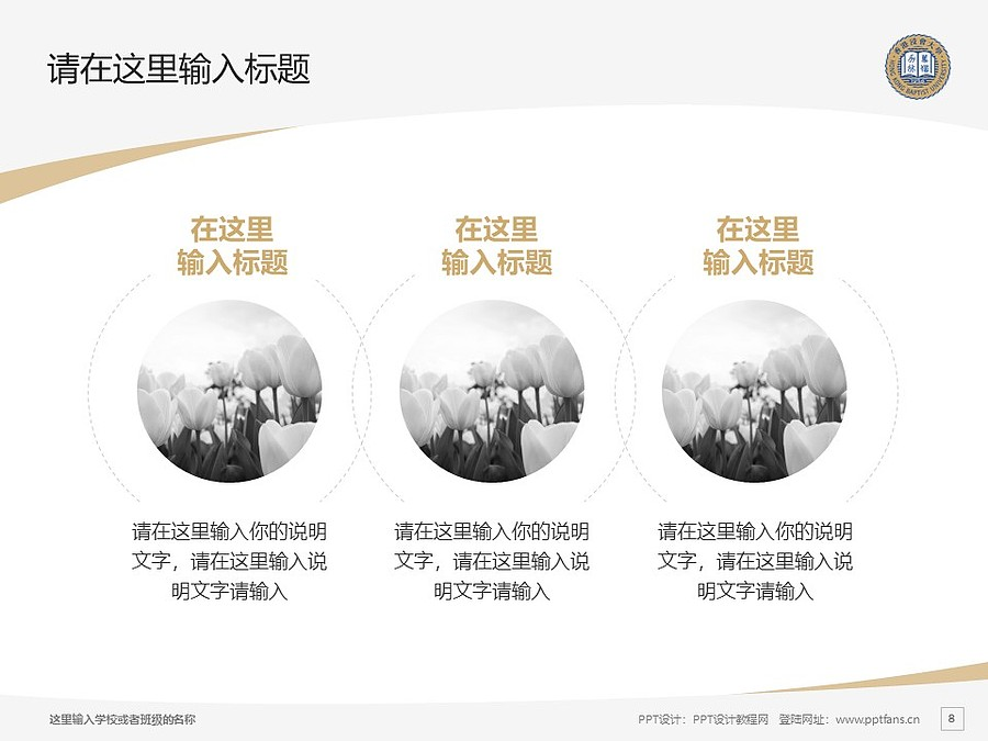 香港浸会大学PPT模板下载_幻灯片预览图8
