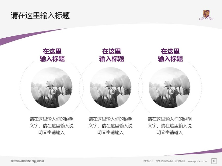 The Chinese University of Hong Kong powerpoint template download | 香港中文大学PPT模板下载_幻灯片预览图8