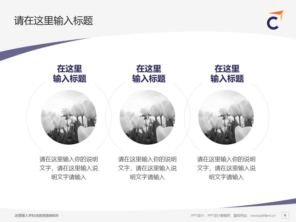 香港专业进修学校PPT模板下载_幻灯片预览图8