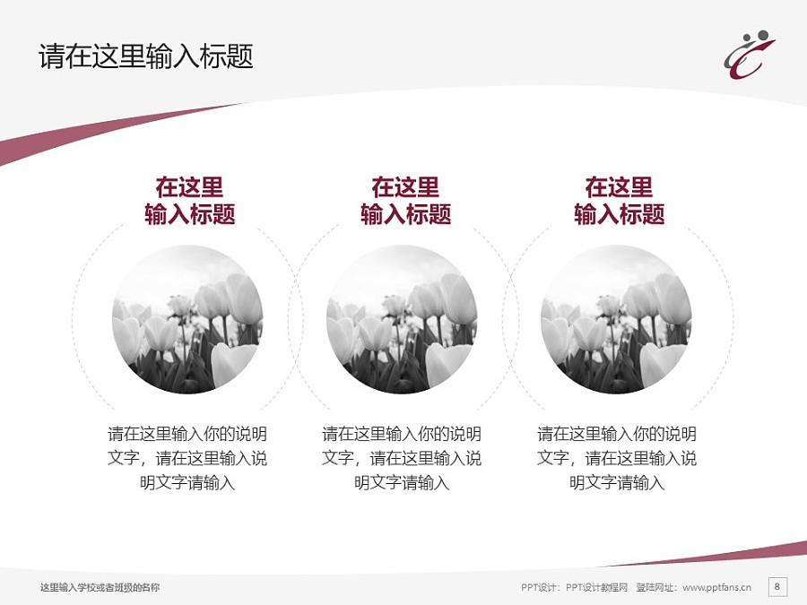 香港专上学院PPT模板下载_幻灯片预览图8