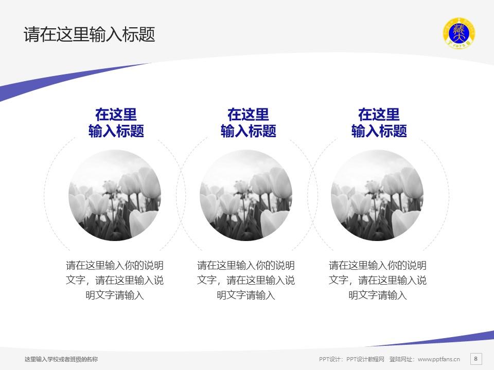 西藏大学PPT模板下载_幻灯片预览图8