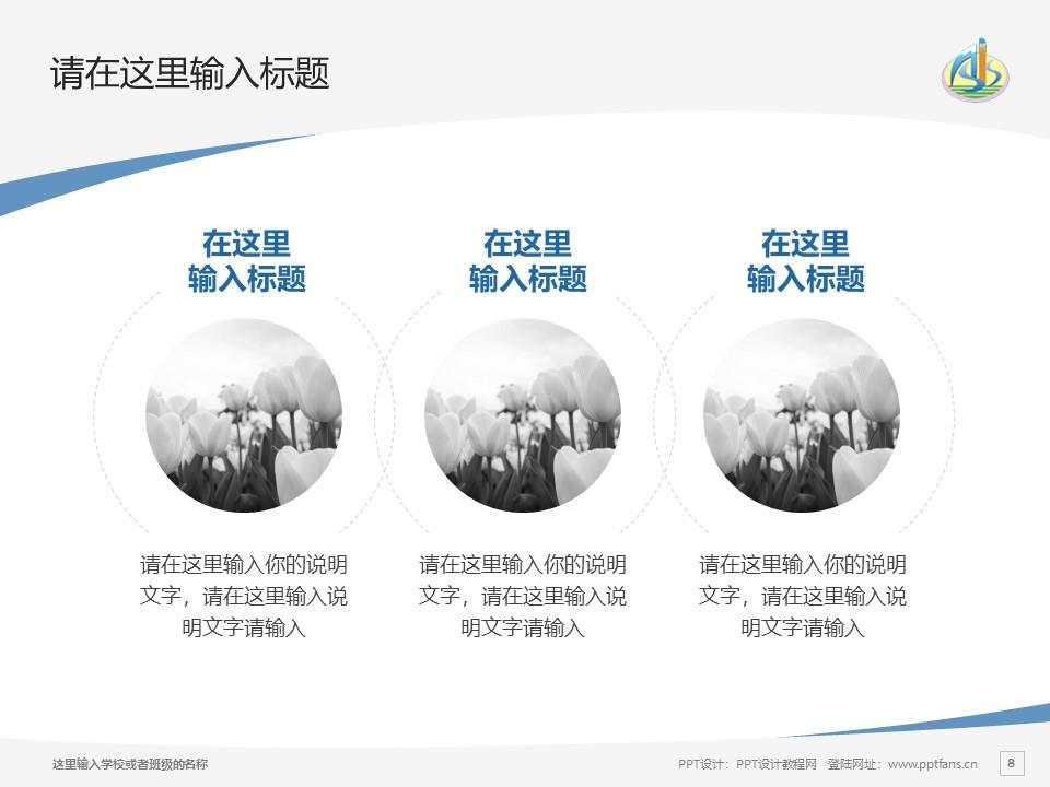 阿克苏职业技术学院PPT模板下载_幻灯片预览图8