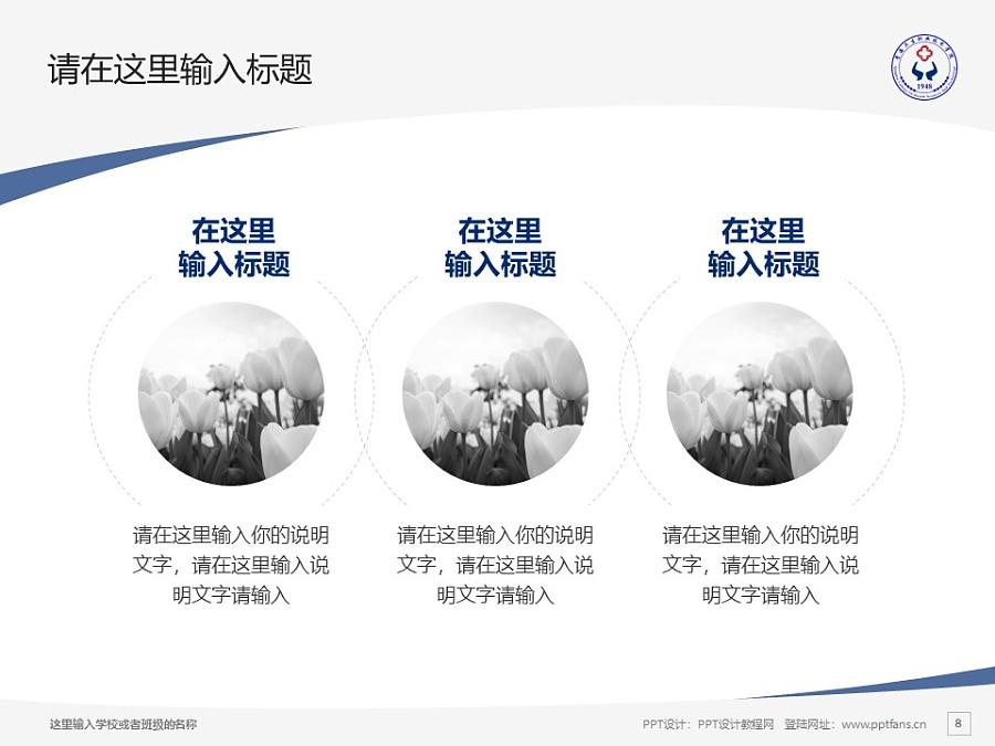 青海卫生职业技术学院PPT模板下载_幻灯片预览图8