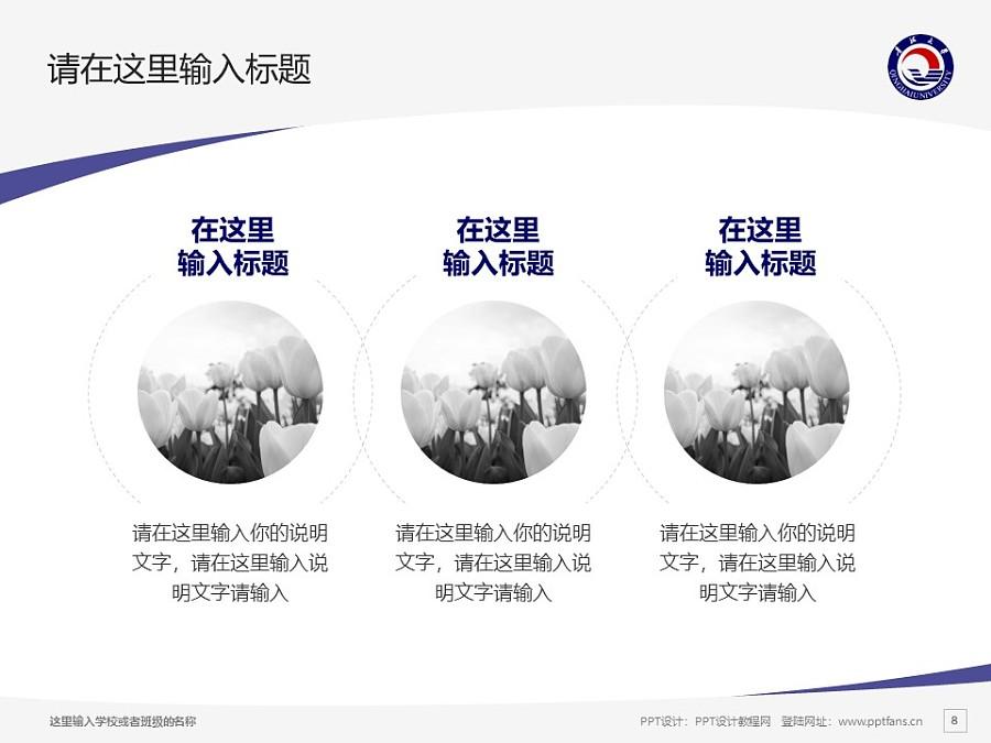 青海大学PPT模板下载_幻灯片预览图8