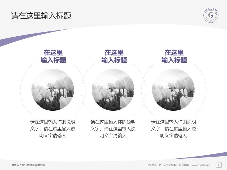 甘肃钢铁职业技术学院PPT模板下载_幻灯片预览图8