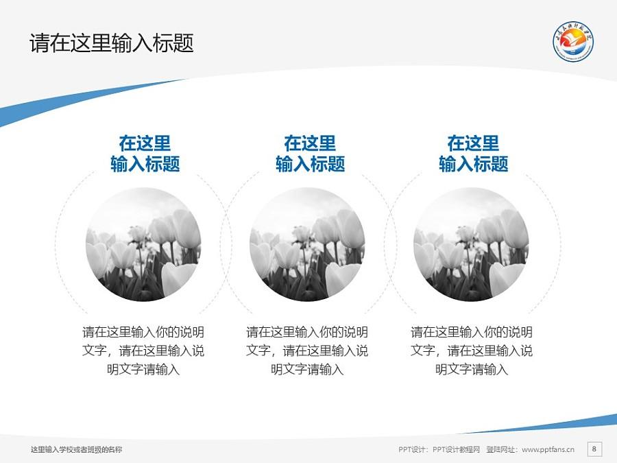 甘肃民族师范学院PPT模板下载_幻灯片预览图8