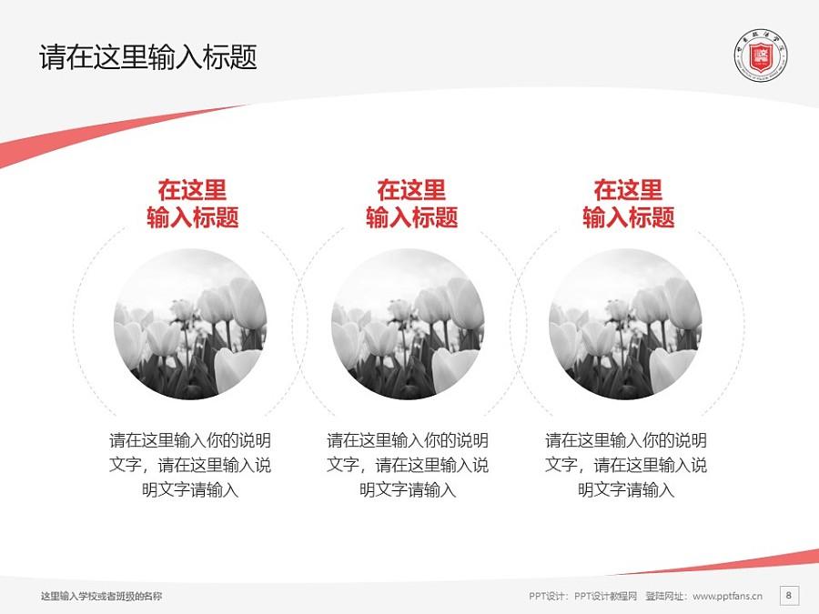 甘肃政法学院PPT模板下载_幻灯片预览图8