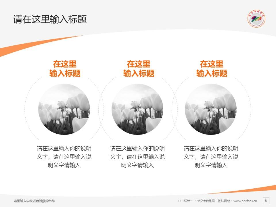 辽宁美术职业学院PPT模板下载_幻灯片预览图8