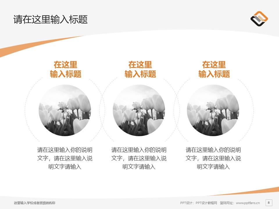 辽宁机电职业技术学院PPT模板下载_幻灯片预览图8