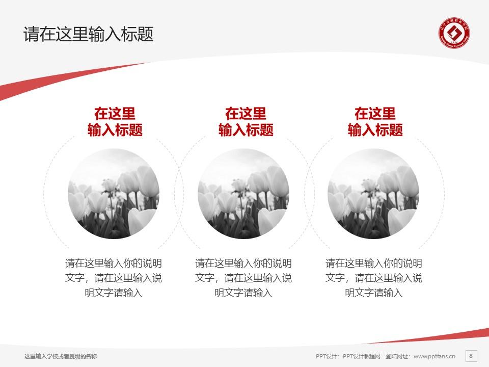 辽宁金融职业学院PPT模板下载_幻灯片预览图8