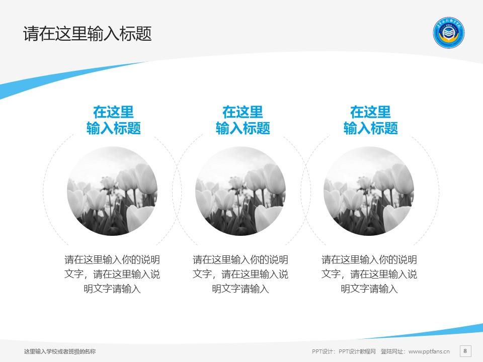 辽宁水利职业学院PPT模板下载_幻灯片预览图8