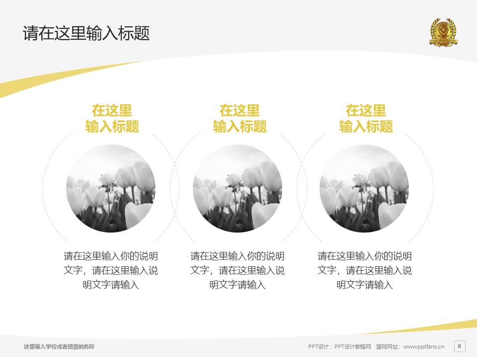 辽宁政法职业学院PPT模板下载_幻灯片预览图8