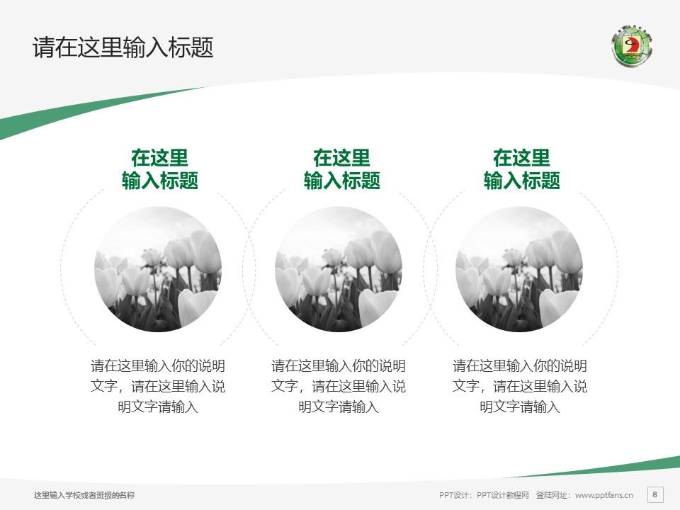 辽宁地质工程职业学院PPT模板下载_幻灯片预览图8