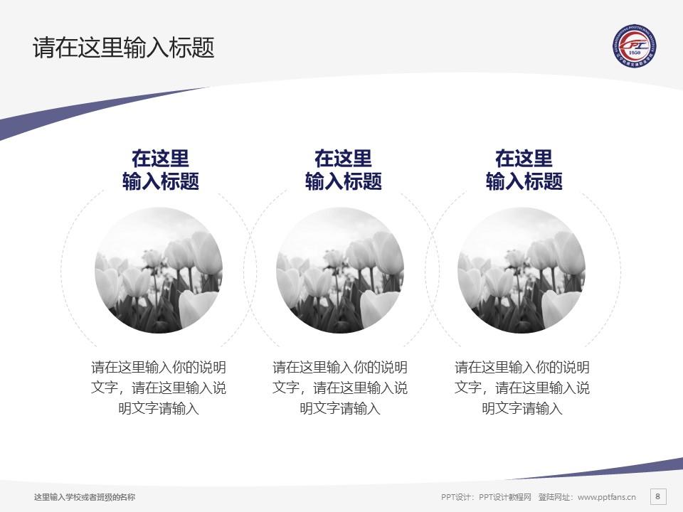 辽宁轨道交通职业学院PPT模板下载_幻灯片预览图8