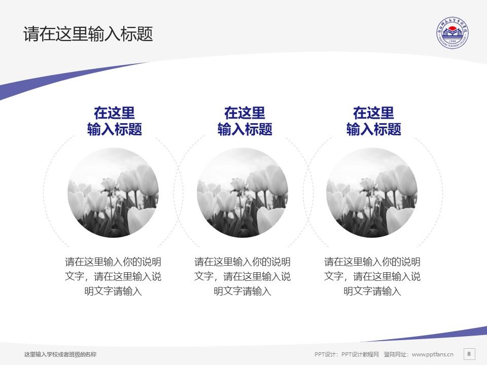 朝阳师范高等专科学校PPT模板下载_幻灯片预览图8