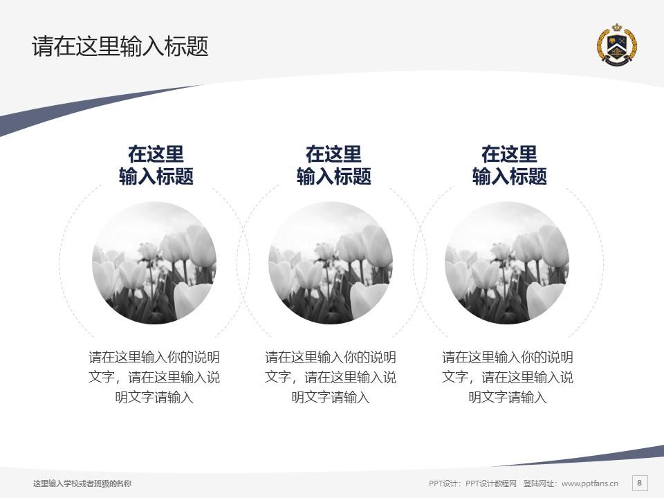 辽宁何氏医学院PPT模板下载_幻灯片预览图8