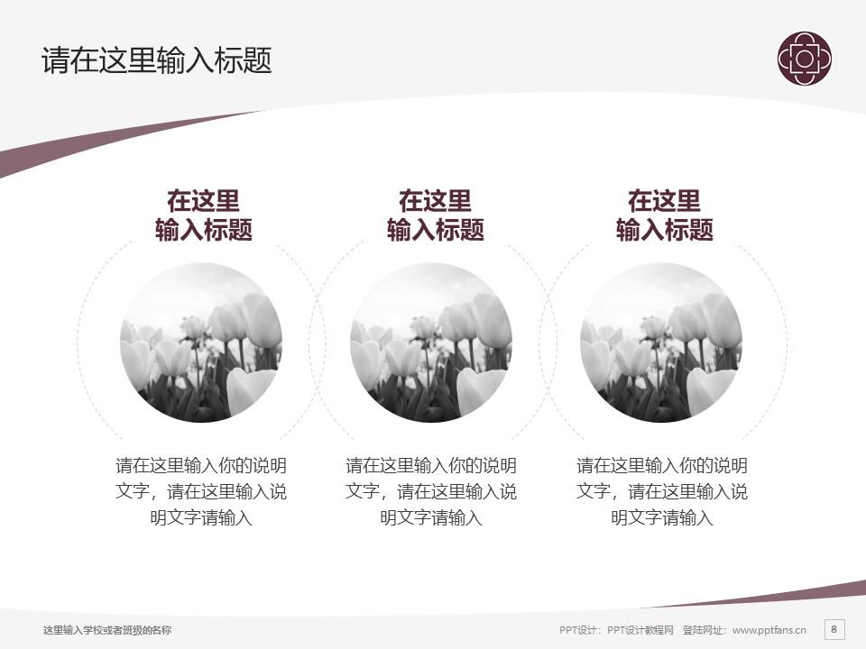 辽宁交通高等专科学校PPT模板下载_幻灯片预览图8