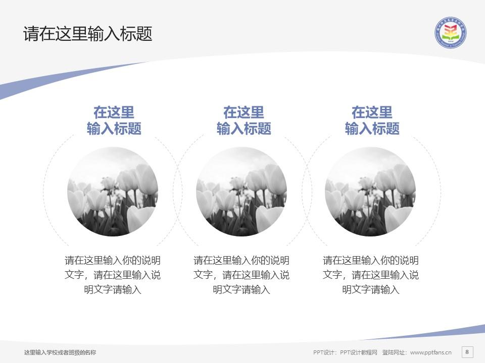 锦州师范高等专科学校PPT模板下载_幻灯片预览图8