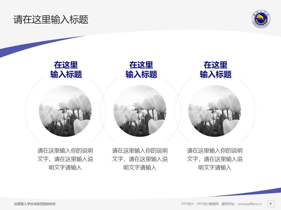 沈阳工学院PPT模板下载_幻灯片预览图8