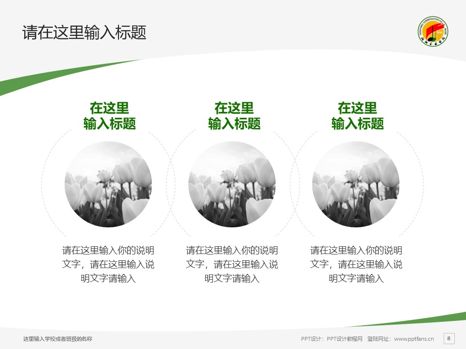 沈阳音乐学院PPT模板下载_幻灯片预览图8